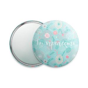 Карманное зеркало «Ты прелесть» 75 мм