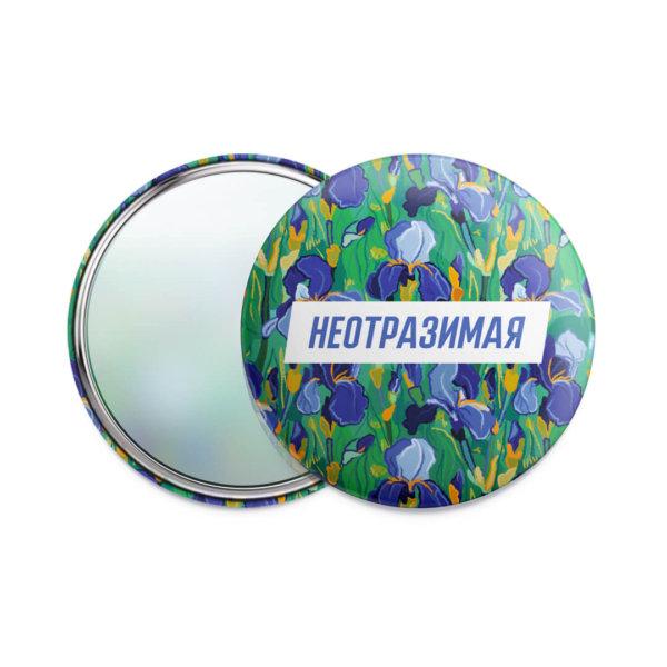 Одностороннее карманное зеркало «Неотразимая» 75 мм