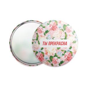 Карманное зеркало «Ты прекрасна» 75 мм