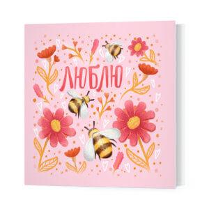 Мини-открытка «Люблю» Ф-10