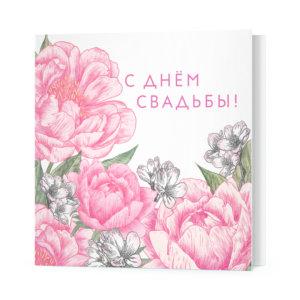 Мини-открытка «С Днем Свадьбы!» Ф-10