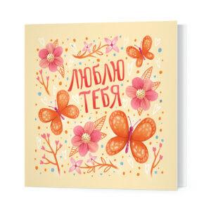 Мини-открытка «Люблю тебя» Ф-10