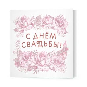 Мини-открытки «С Днем Свадьбы!» Ф-10