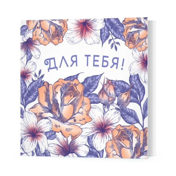 Мини-открытки «Для тебя!» Ф-10