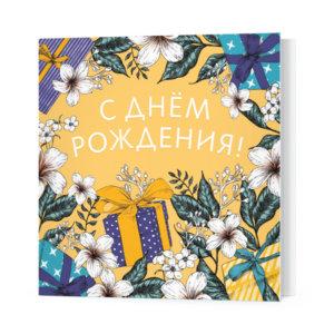 Мини-открытка «С Днем Рождения!» Ф-10