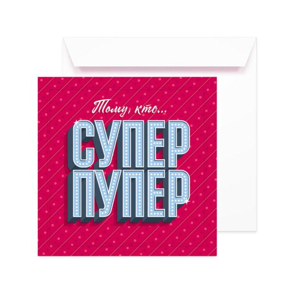 Открытка с конвертом «Тому, кто… супер-пупер!» Ф-4