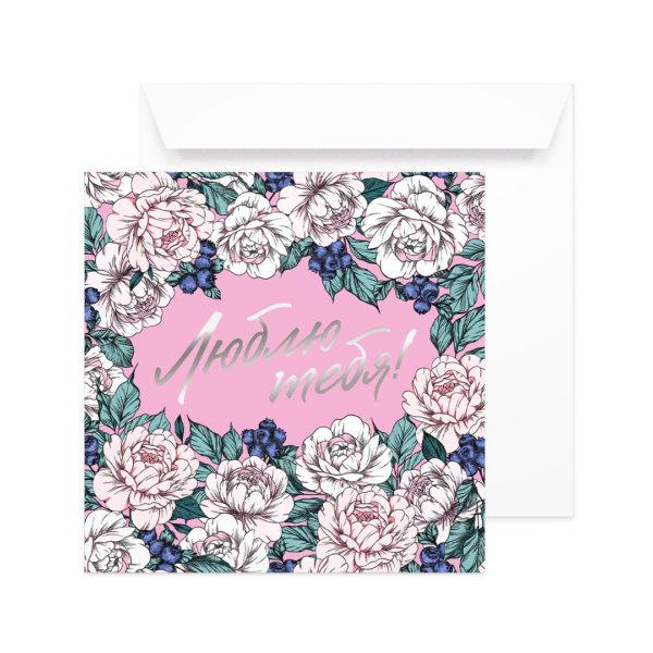 Открытка с конвертом «Люблю тебя!» Ф-5