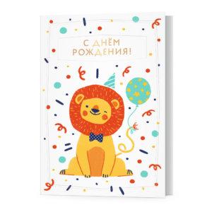 Открытка А6 с конвертом «С Днём рождения!», лев, Ф-15