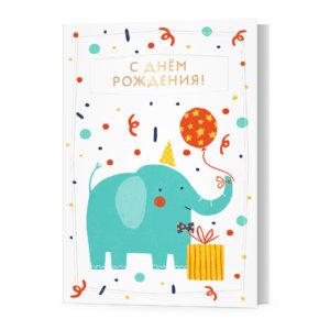 Открытка А6 с конвертом «С Днём рождения!», слон, Ф-15