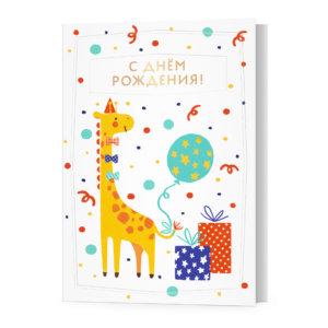 Открытка А6 с конвертом «С Днём рождения!», жираф, Ф-15