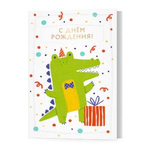 Открытка А6 с конвертом «С Днём рождения!», крокодил, Ф-15