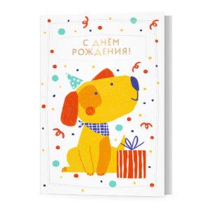 Открытка А6 с конвертом «С Днём рождения!», пёс, Ф-15