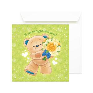 Открытка с конвертом «В этот чудесный день!» Ф-5