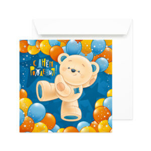 Открытка с конвертом «С Днём рождения!» Ф-5