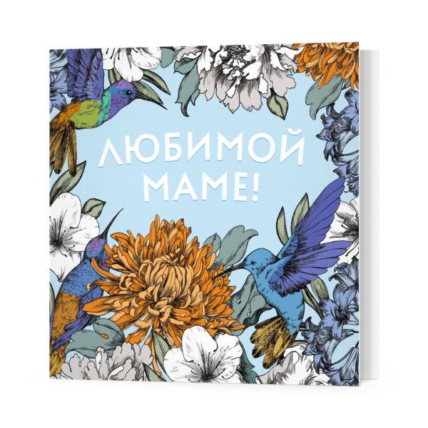 Мини-открытки, 10 шт, «Любимой маме!» Ф-10