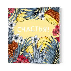 Мини-открытки, 10 шт, «Счастья!» Ф-10