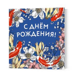 Мини-открытки, 10 шт, «С Днём рождения!» Ф-10