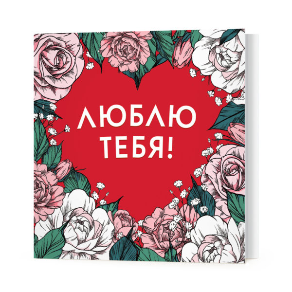 Мини-открытки, 10 шт, «Люблю тебя!» Ф-10