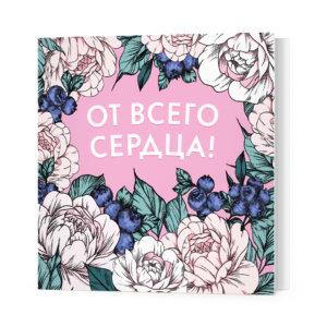 Мини-открытки, 10 шт, «От всего сердца!» Ф-10