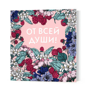 Мини-открытки, 10 шт, «От всей души!» Ф-10