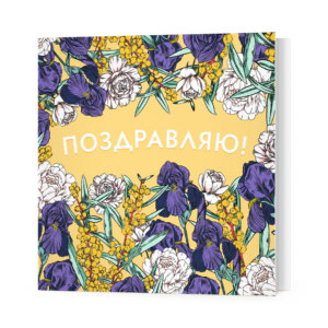 Мини-открытки, 10 шт, «Поздравляю!» Ф-10