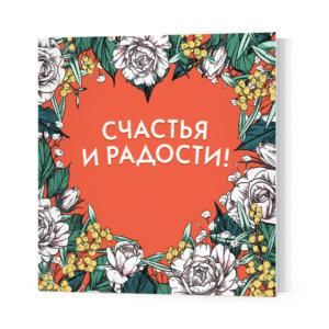Мини-открытки, 10 шт, «Счастья и радости!» Ф-10