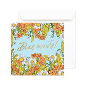 Открытка с конвертом «Для тебя!» Ф-5