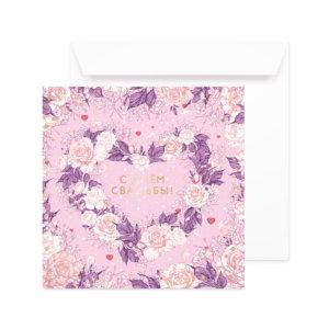 Открытка с конвертом «С Днём свадьбы!» Ф-6