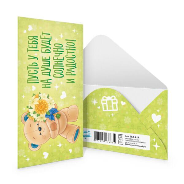Конверт для денег «Звездный Мишка с букетом» Ф-7