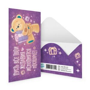Конверт для денег «Звездный Мишка с подарком» Ф-7