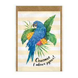 Карточка А6 с крафт-конвертом «Счастье в твоих руках!» Ф-11