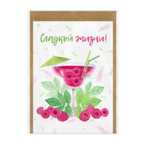 Карточка А6 с крафт-конвертом «Сладкой жизни!» Ф-11