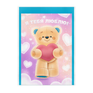Карточка А6 с крафт-конвертом медвежонок Баюми «Я тебя люблю!» Ф-11