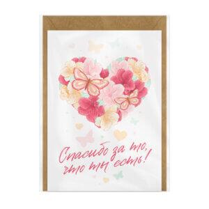 Карточка А6 с крафт-конвертом «Спасибо за то, что ты есть!» Ф-11