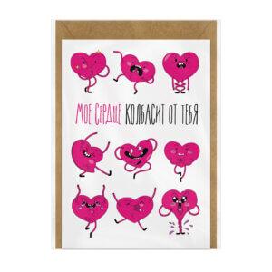 Карточка А6 с крафт-конвертом «Мое сердце колбасит от тебя!» Ф-11