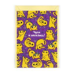 Карточка А6 Кот Булчик с желтым конвертом «Чуди и веселись!» Ф-12