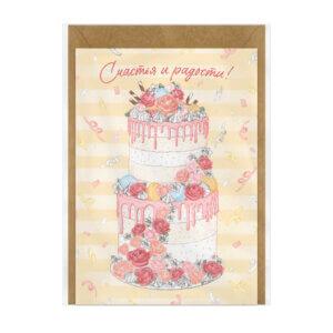 Карточка А6 с крафт-конвертом «Счастья и радости!» Ф-11