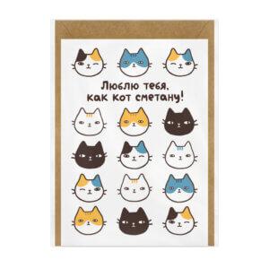 Карточка А6 с крафт-конвертом «Люблю тебя, как кот сметану!» Ф-11