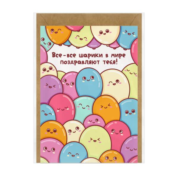 Карточка А6 с крафт-конвертом «Все-все шарики в мире поздравляют тебя!» Ф-11