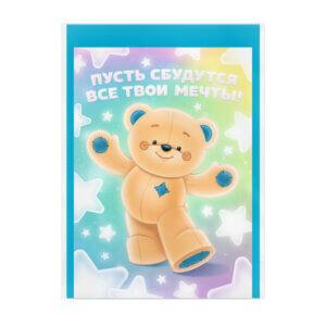 Карточка А6 с конвертом медвежонок Баюми «Пусть сбудутся все твои мечты!» Ф-11