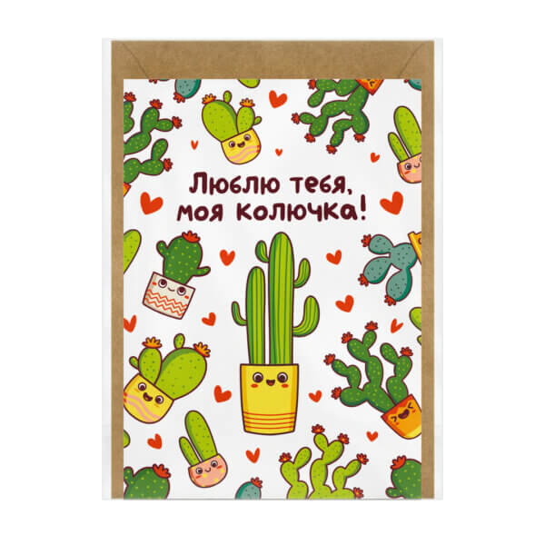 Карточка А6 с крафт-конвертом «Люблю тебя, моя колючка!» Ф-11