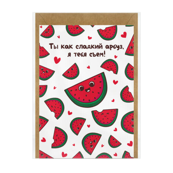 Карточка А6 с крафт-конвертом «Ты как сладкий арбуз, я тебя съем!» Ф-11