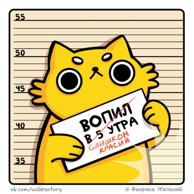 Кот Булчик комикс