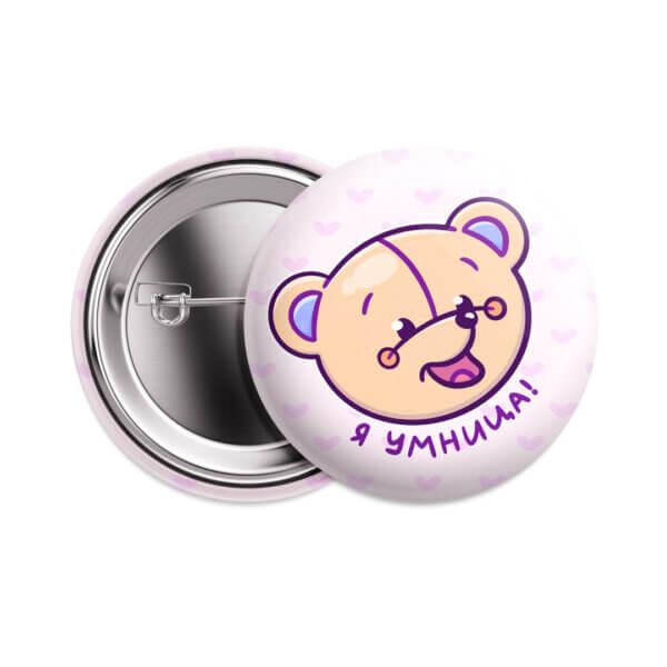 Значок Звёздный Медвежонок Баюми «Я умница!» 56 мм