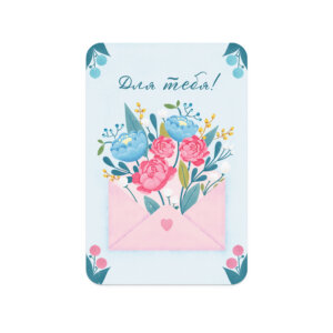Букетные карточки, набор 10 шт, «Для тебя!» Ф-33