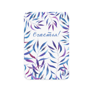 Букетные карточки, набор 10 шт, «Счастья!» Ф-33