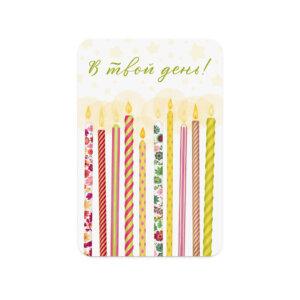 Букетные карточки, набор 10 шт, «В твой день!» Ф-33